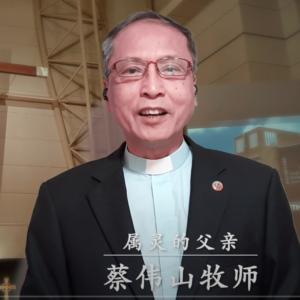 属灵的父亲-蔡伟山牧师